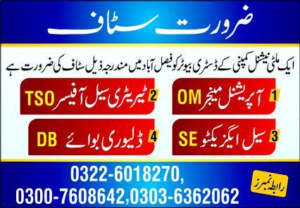 Multinational Company Faisalabad Jobs October 2020 for Operational Manager, Territory Sale Officer, Sale Executive, Delivery Boy Latest Punjab
