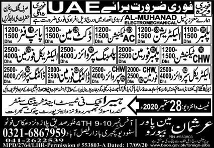 Jobs in UAE For Plumber, Electrcian, Technician, Pipe Fitter, Electrical Foreman and Others Latest