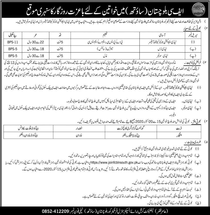 FC Balochistan (South) Jobs October 2020 for Female Nurse, Soldier, Lady Education Junior Commissioned Officer Latest
