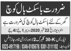 Private Home Jobs 2020 for Basket Ball Coach Latest Lahore