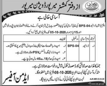 Driver Jobs 2020 in Az Office Commisnor Mirpur Latest Sindh