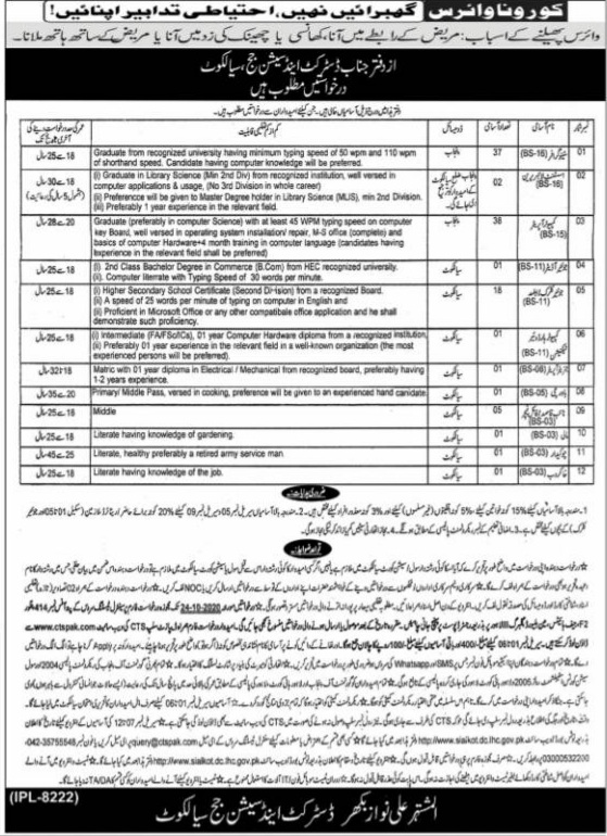 Application Form District and Session Court Sialkot Jobs October 2020 for Stenographer, Assistant Librarian, Computer Operator, Junior Auditor, Junior Clerk, Computer Hardware Technician, Generator Operator, Cook, Naib Qasid, Mali, Chowkidar, Khakroob Latest Punjab