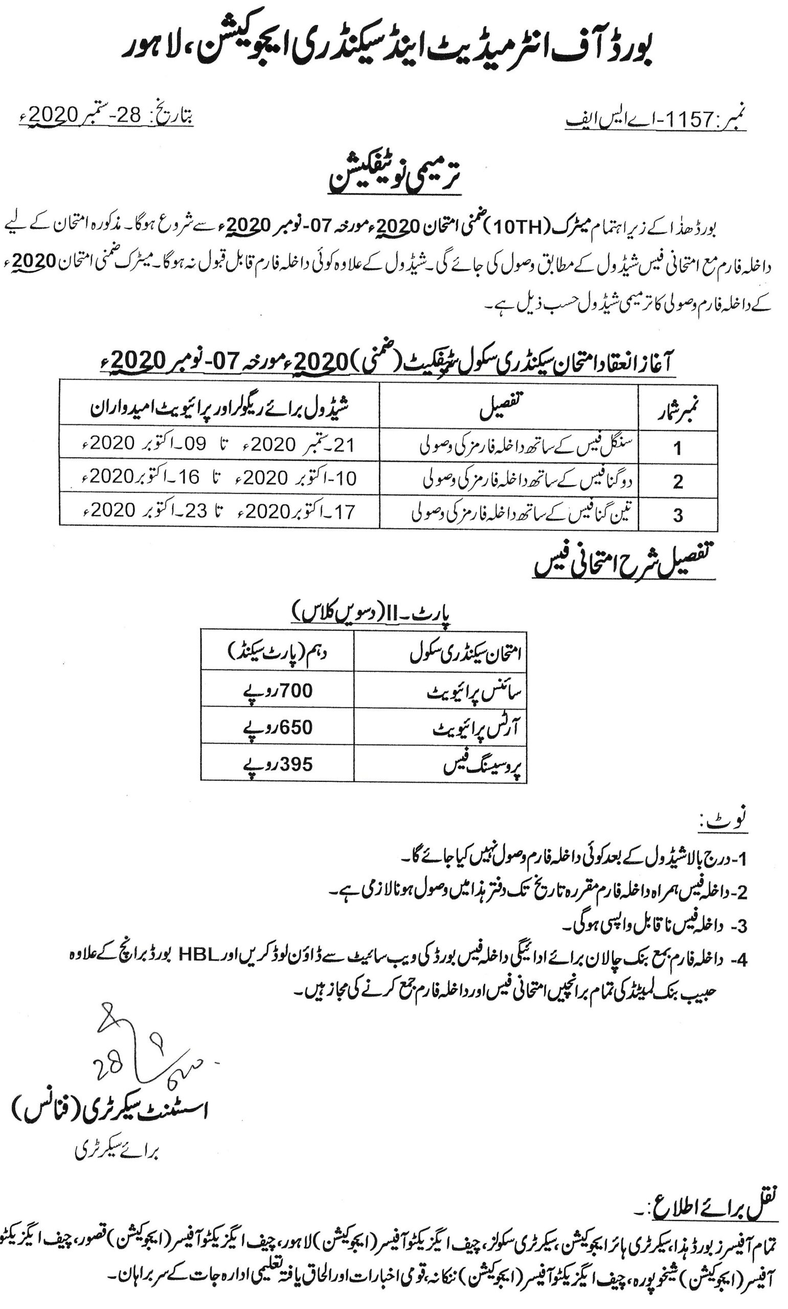 Revised Admission Schedule for Matric (Supplementary) Examination 2020