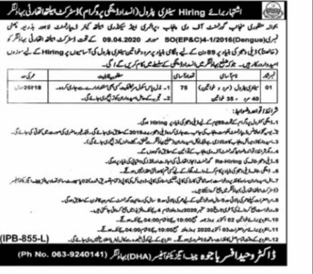 Primary & Secondary Health Care Department Lahore Jobs 2020 for Sanitary Petrol Latest Punjab