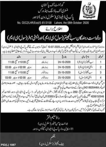 Written Test Government of Pakistan Ministry of Housing and Works Pak (PWD) Lahore october 2020 latest Punjab