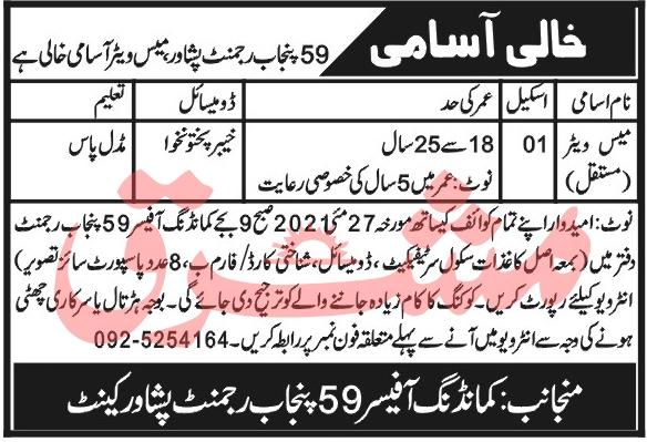 59 Punjab Regiment Peshawar 2021 Jobs Advertisement