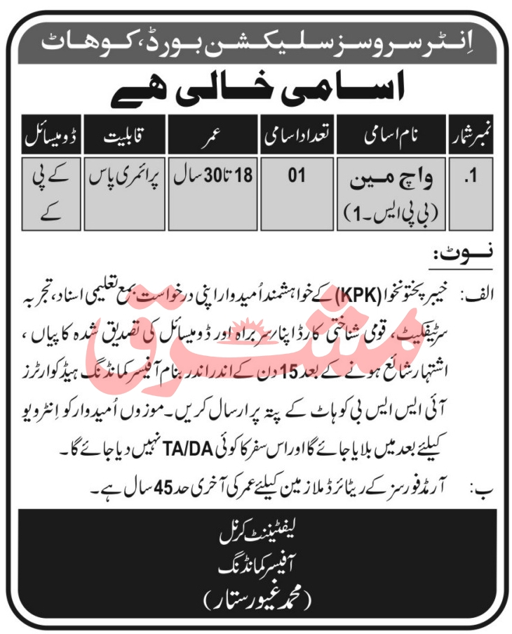 Inter-Services Selection Board Kohat Jobs June 2021 Latest