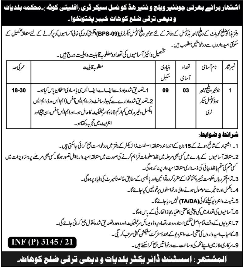 Junior Secretary Village District Kohat Jobs 2021 In KPK Advertisement