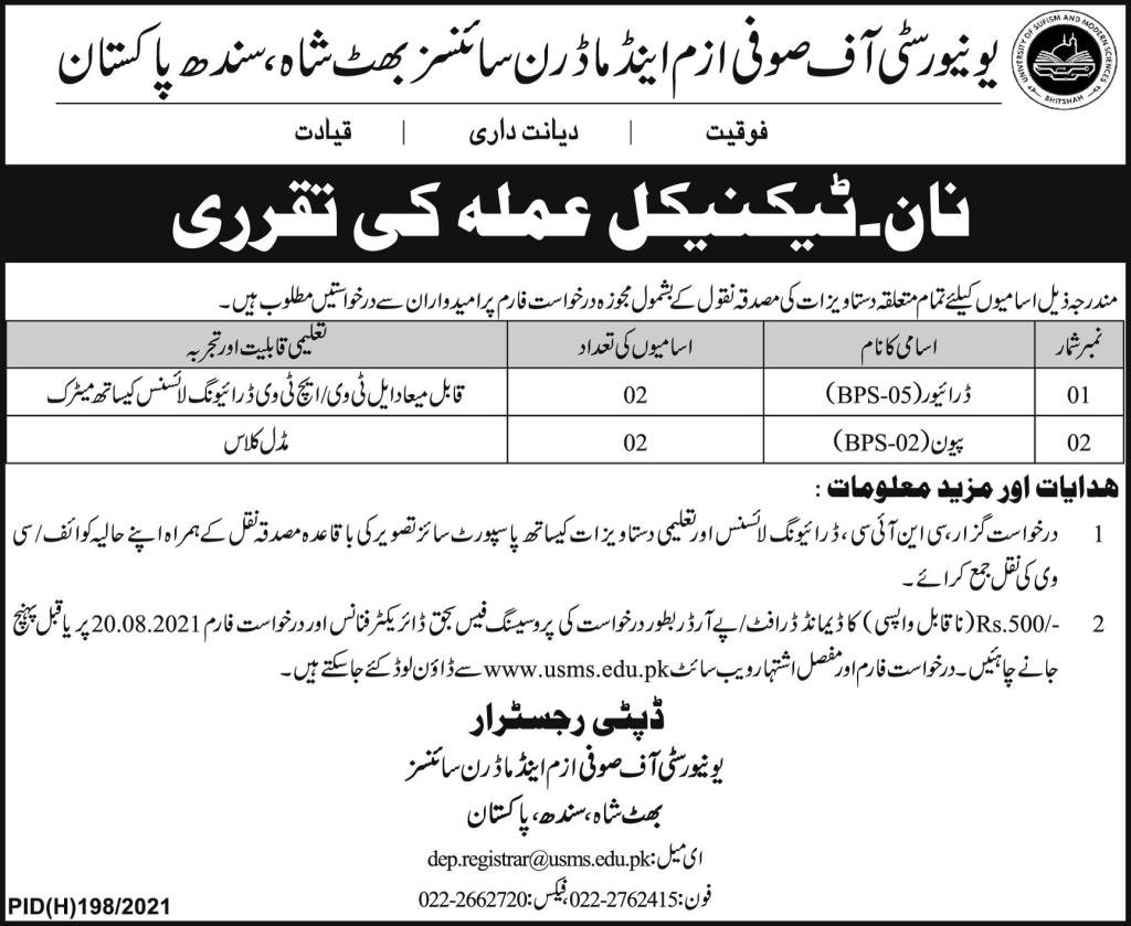 University of Sufism & Modern Sciences Bhitshah Jobs 2021 for Driver & Peon