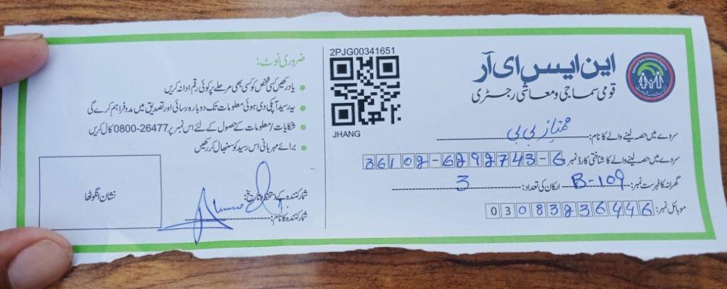 Ehsaas program CNIC check Online Registration2021