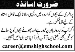 Urdu Teacher Jobs 2021 - Apply career@emshighschool.com
