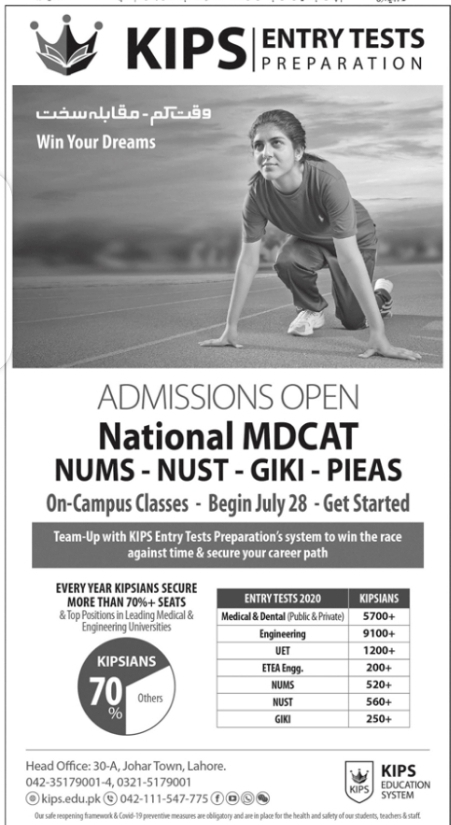 KIPS Admissions July 2021 - Entry Test Preparation National MDCAT - MUST, NUST, GIKI, NUMS, PIEAS Admission