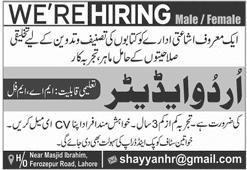 Urdu Editor Jobs in Lahore, Punjab (Male & Female)