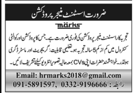 Assistant Manager Production Jobs 2021 - Apply hrmarks2018@gmail.com