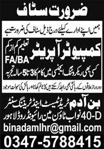 Computer Operator Jobs in Lahore 2021 Latest