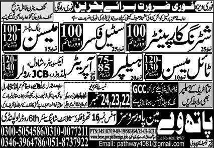 Bahrain Jobs September 2021 Advertisement for Carpenter, Meson, Helper, Operator