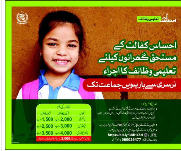 Ehsaas Kafalat Scholarships 2021 for Primary, Middle, Matric, Inter Students